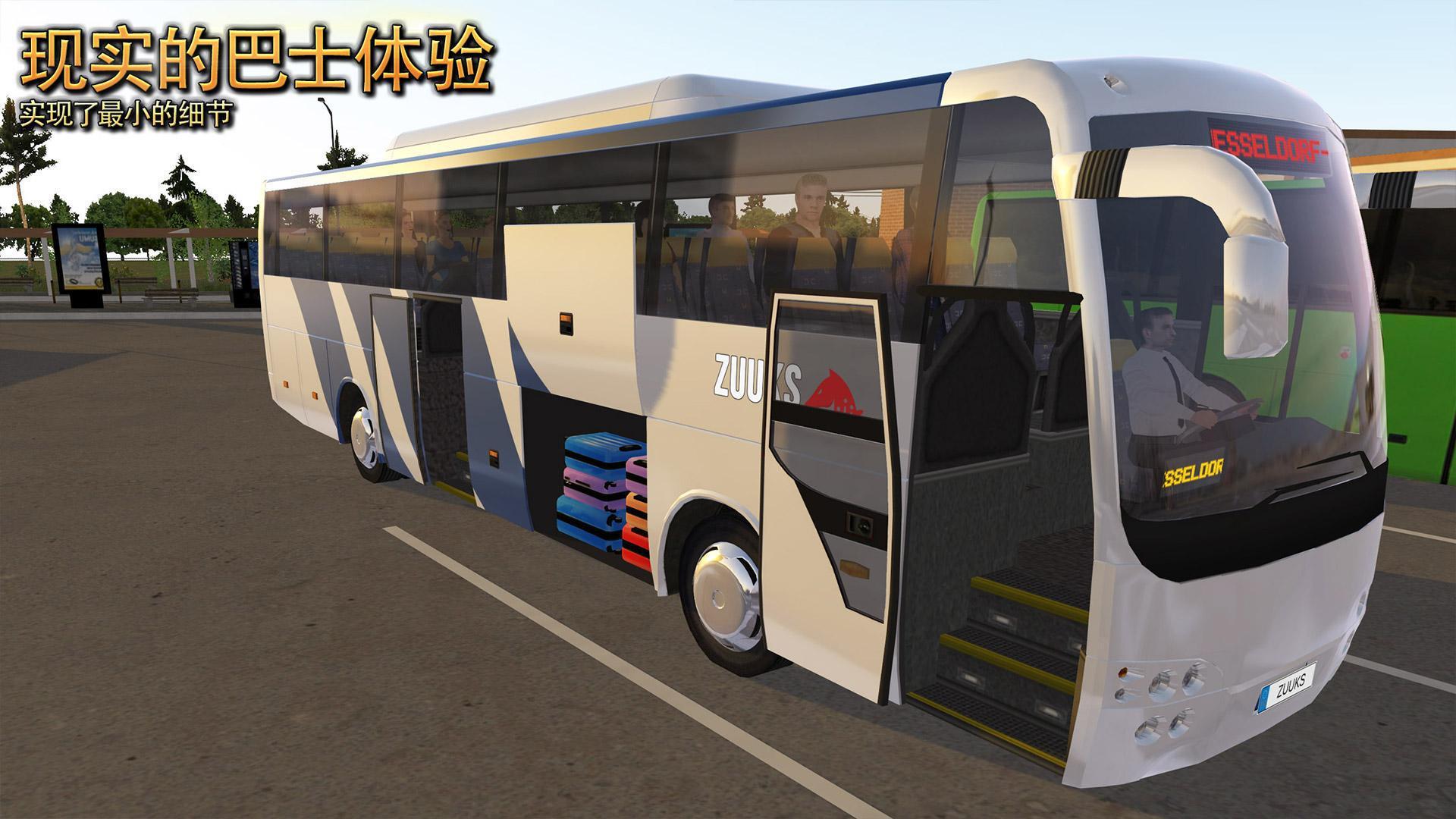 公交车模拟器 : Ultimate 游戏截图2