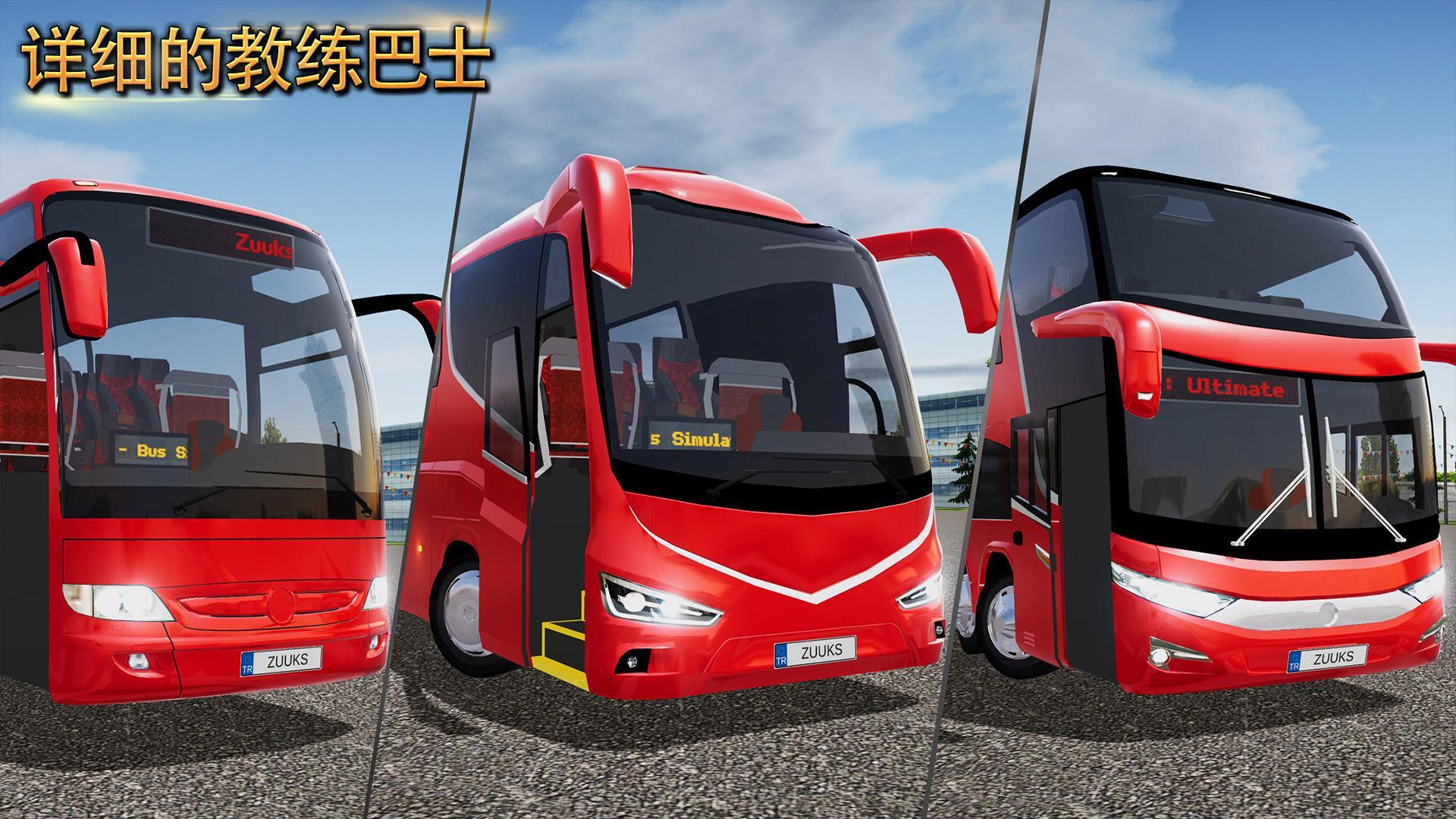 公交车模拟器 : Ultimate 游戏截图3