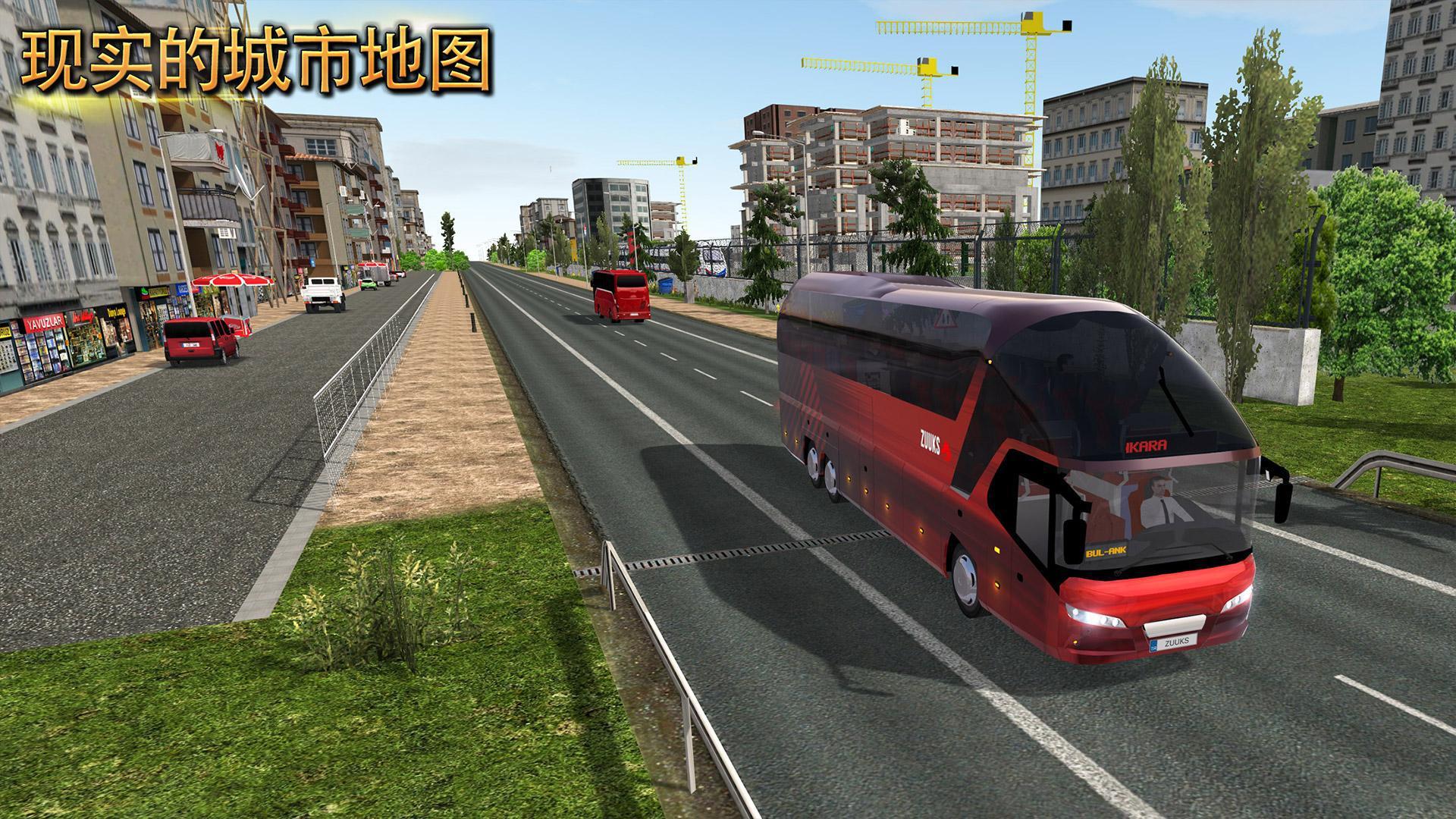 公交车模拟器 : Ultimate 游戏截图5