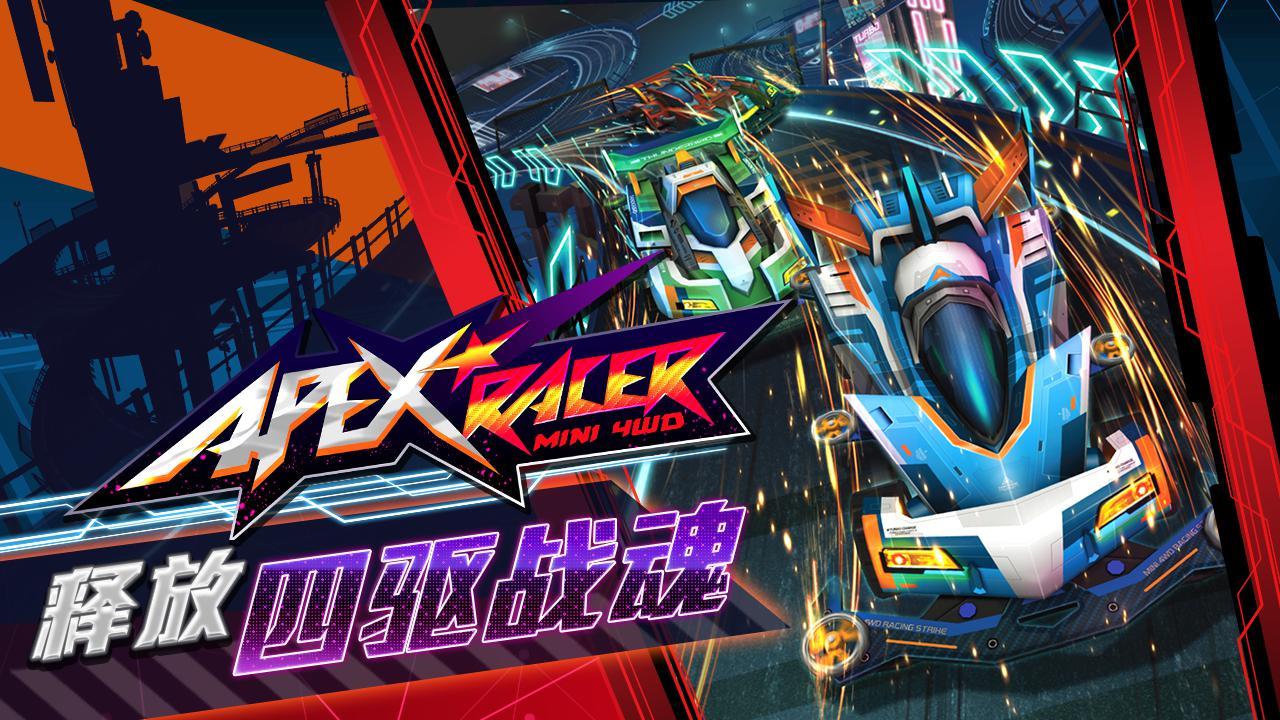APEX Racer - Mini 4WD Simulation Racing Game 游戏截图1