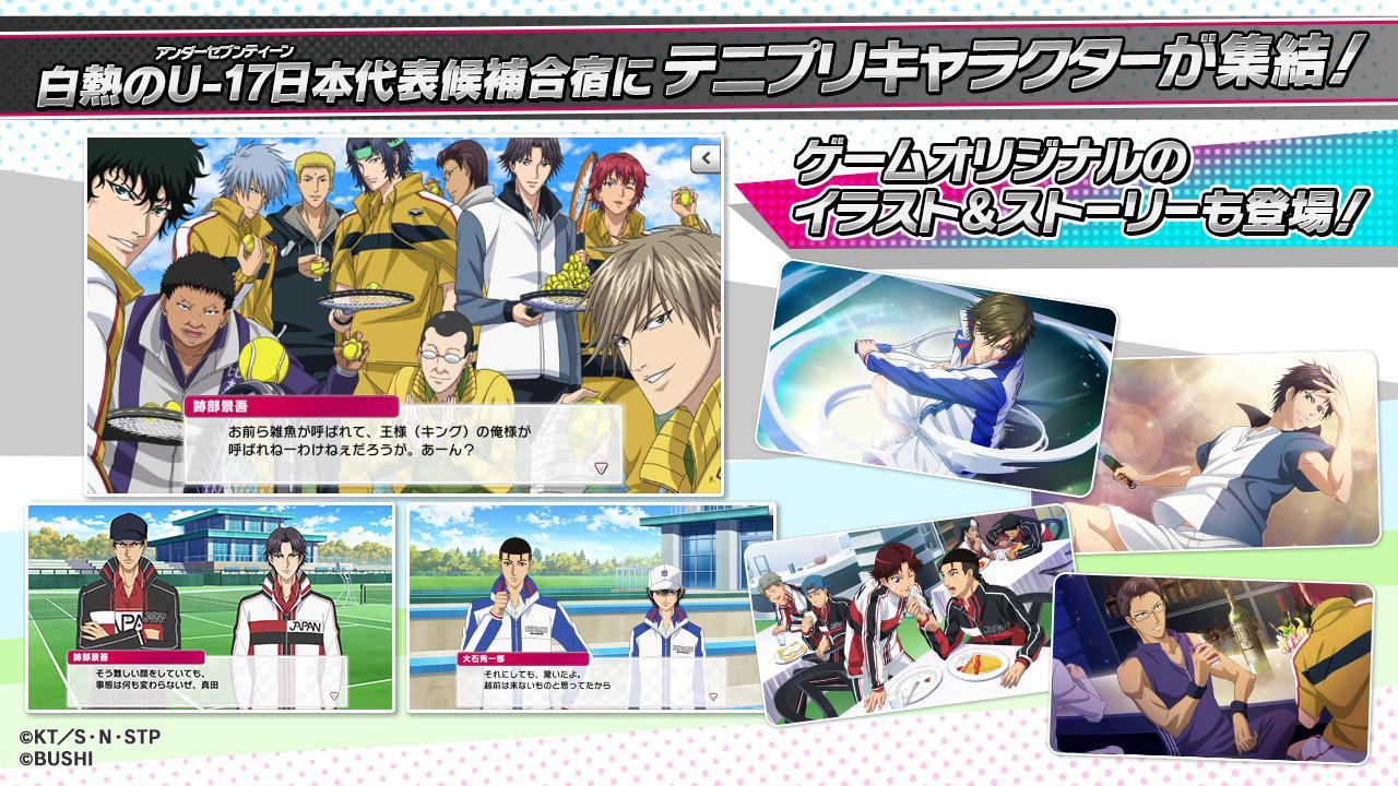 新网球王子 RisingBeat(日服) 游戏截图3