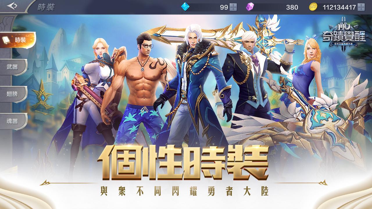 奇迹MU:觉醒-魔剑士归来(台服) 游戏截图3