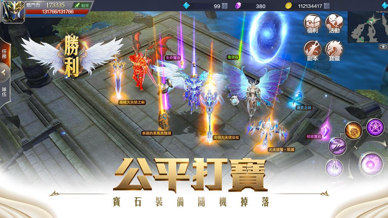 奇迹MU:觉醒-魔剑士归来(台服) 游戏截图4