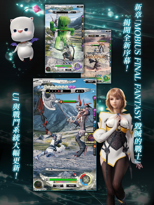 MOBIUS 最终幻想(台服) 游戏截图1