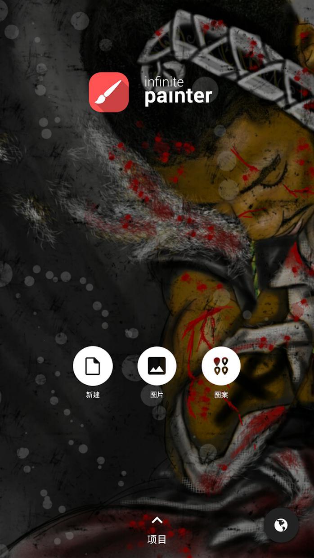 Infinite Painter 游戏截图2