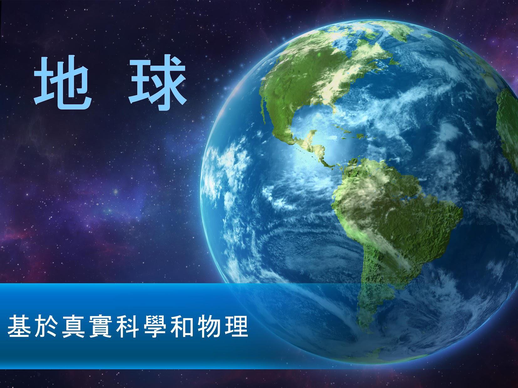 TerraGenesis - 太空驻扎者 游戏截图4