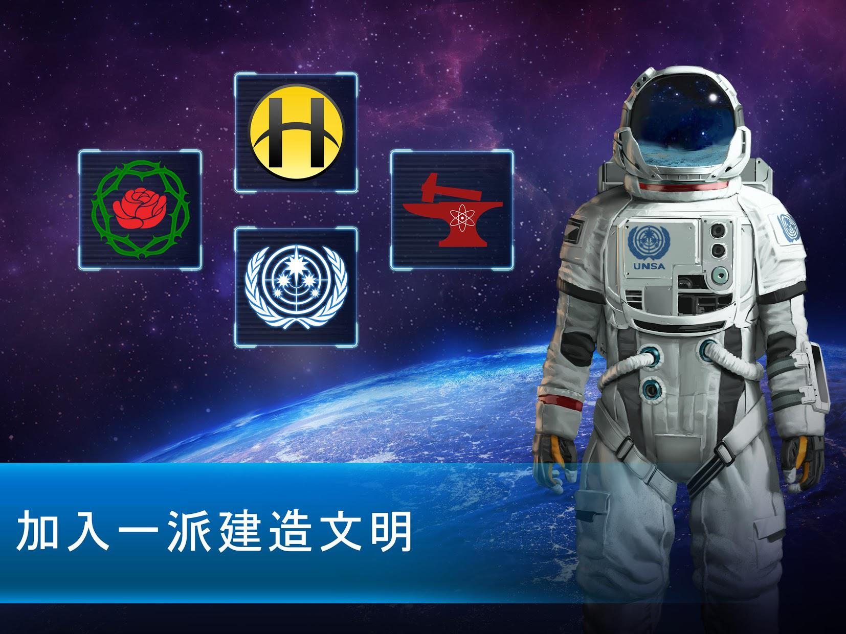 TerraGenesis - 太空驻扎者 游戏截图5