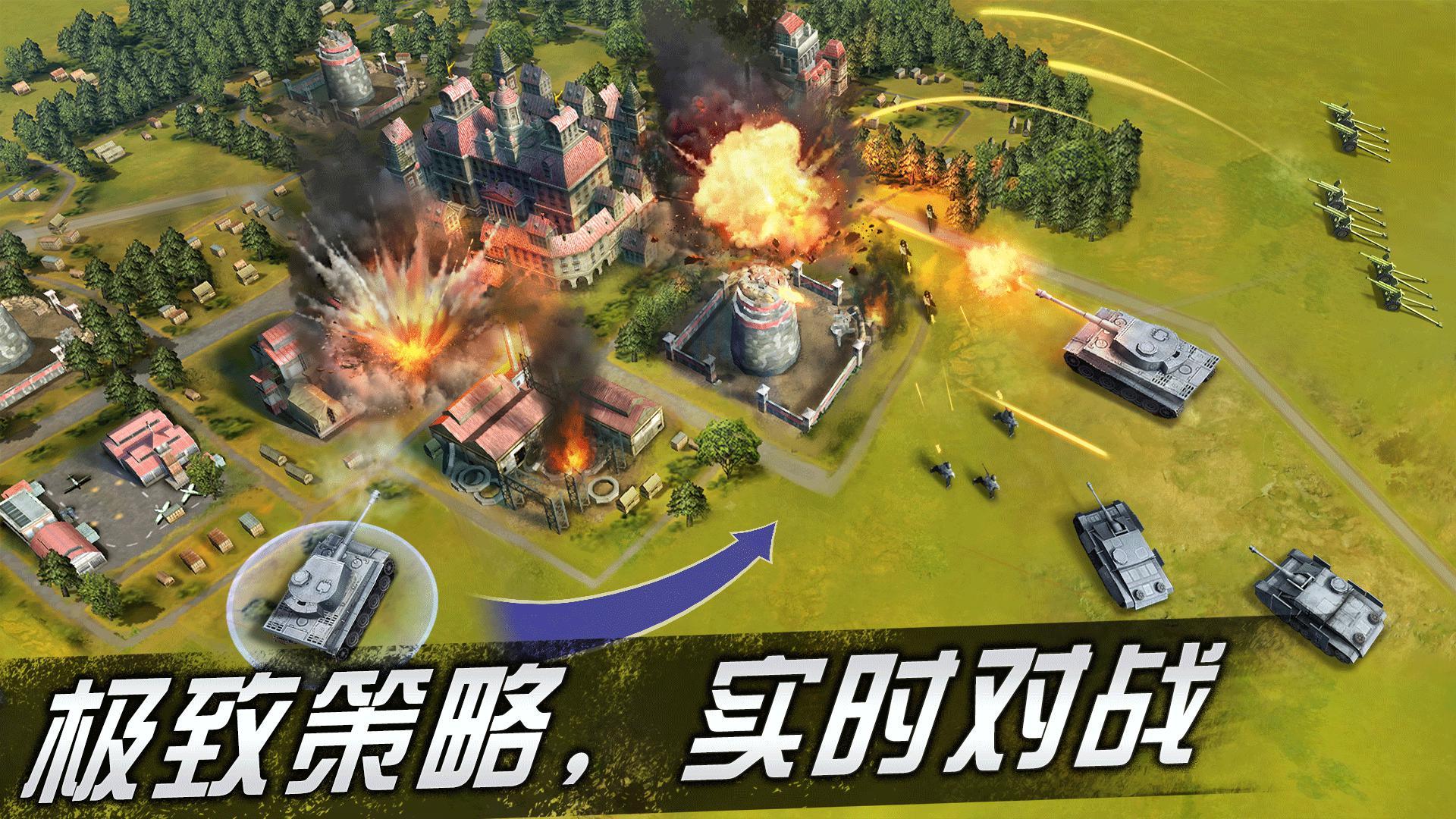 二战风云2(World Warfare) 游戏截图1