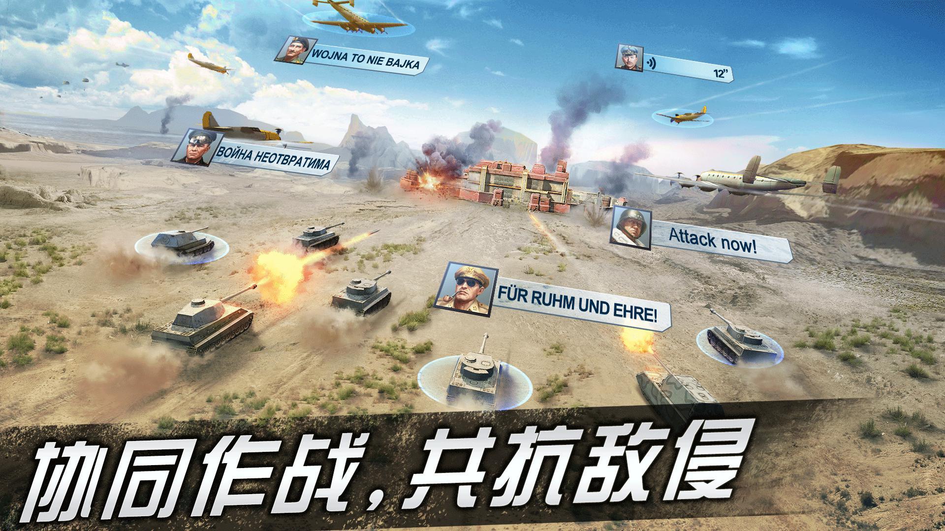 二战风云2(World Warfare) 游戏截图4
