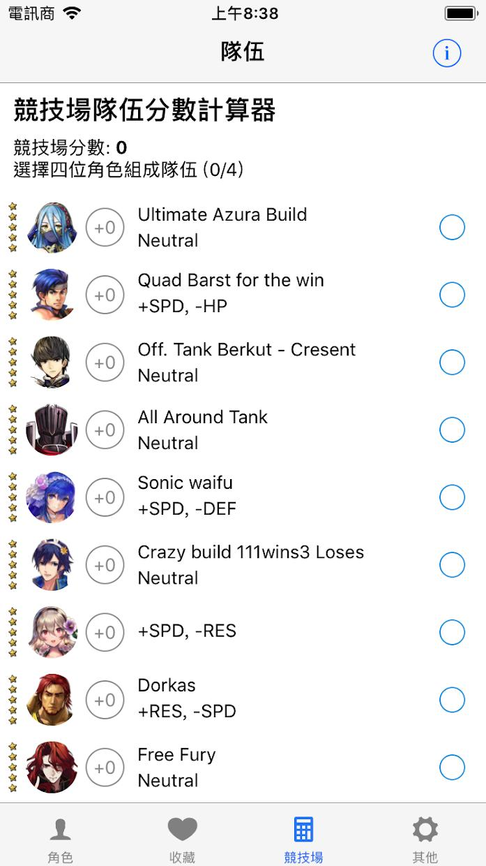 FEH Guide to Build Heroes 游戏截图3