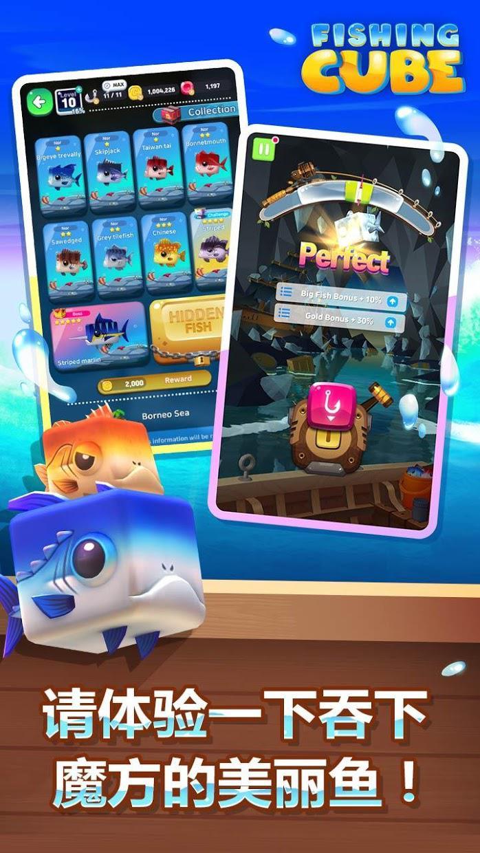 Fishing Cube 游戏截图1