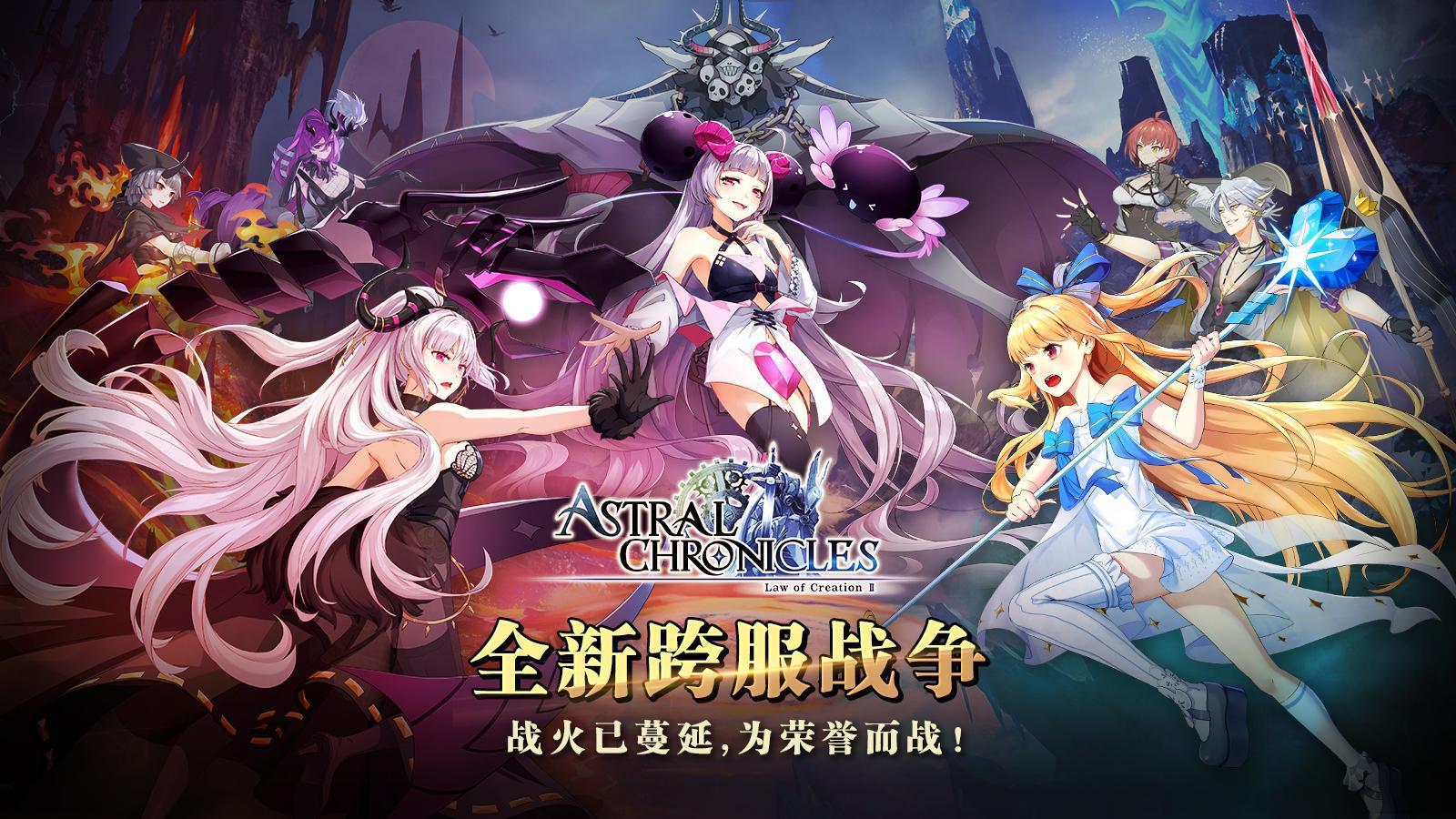 星界编年史(Astral Chronicles) 游戏截图1