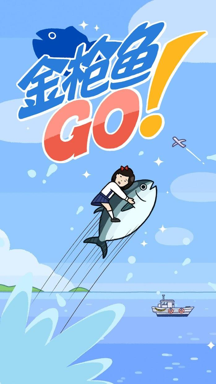金枪鱼GO! 游戏截图1