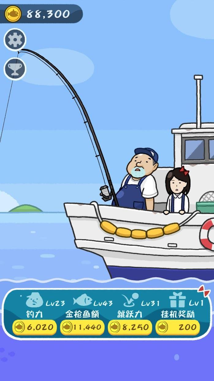 金枪鱼GO! 游戏截图2