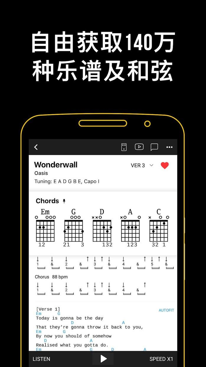 Ultimate Guitar: Chords & Tabs 游戏截图1