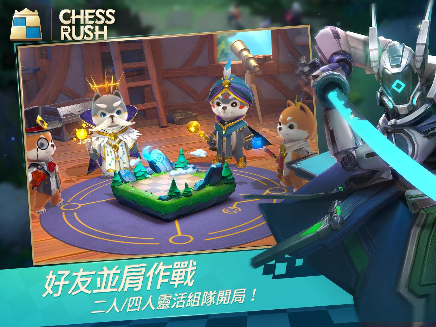 Chess Rush(美服) 游戏截图3
