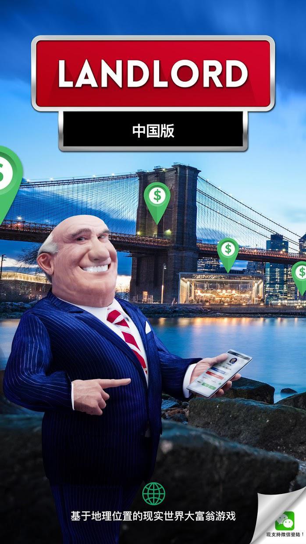 Landlord Tycoon - 探索真实世界城市房地产投资交易模拟经营游戏成为地产富豪 游戏截图1
