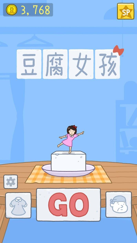 豆腐女孩 游戏截图1