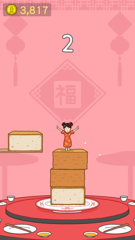 豆腐女孩 游戏截图5