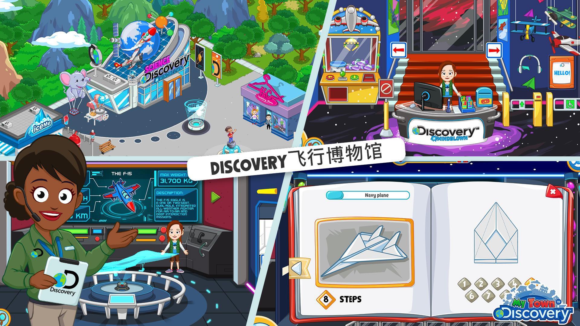 我的小镇:探索 游戏截图3