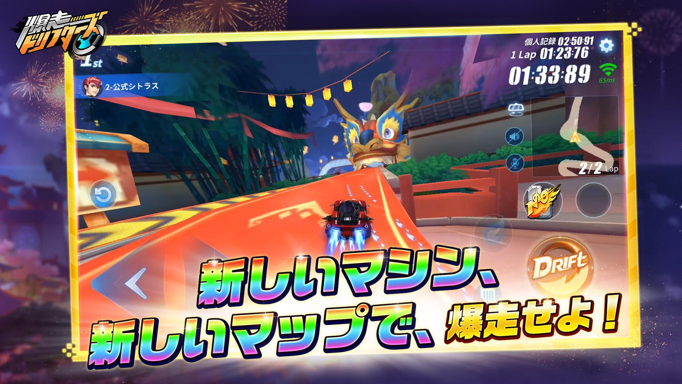 极速领域(QQ飞车 日服) 游戏截图5