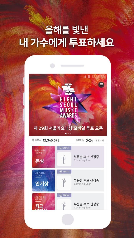 29届首尔音乐大奖官方投票应用 游戏截图1
