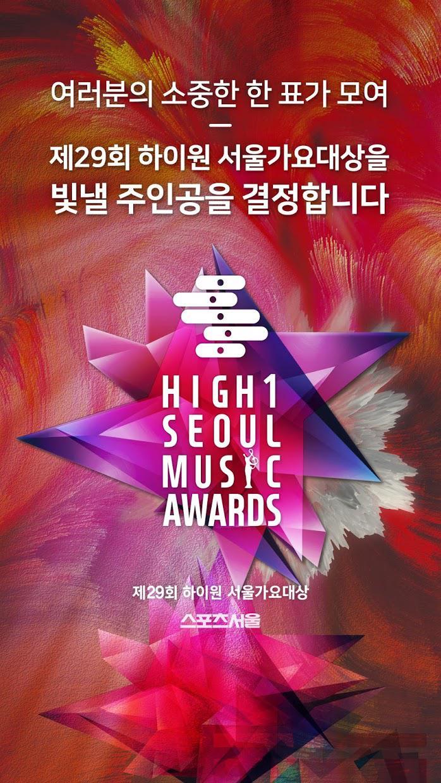 29届首尔音乐大奖官方投票应用 游戏截图3