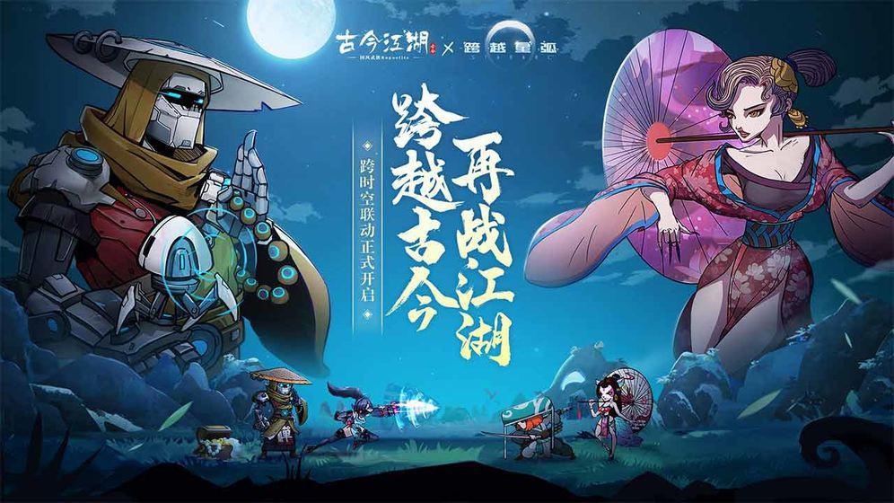 古今江湖:奇想江湖 游戏截图1