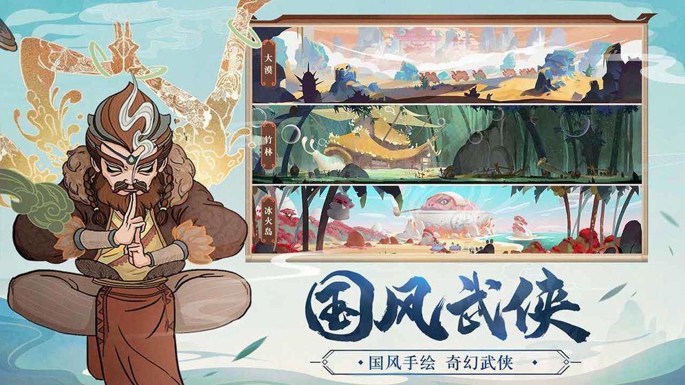 古今江湖:奇想江湖 游戏截图5