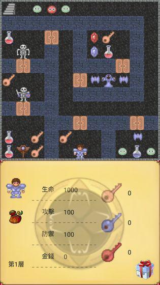 魔塔五十层勇者的试炼 游戏截图2