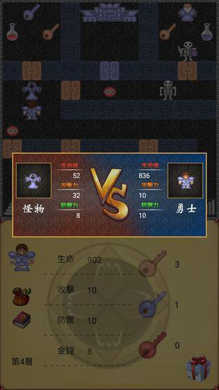 魔塔五十层勇者的试炼 游戏截图4