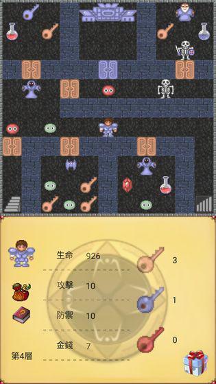 魔塔五十层勇者的试炼 游戏截图3