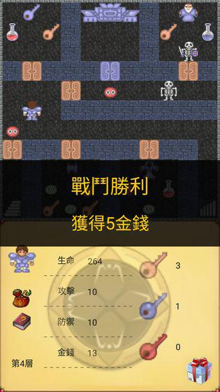魔塔五十层勇者的试炼 游戏截图5