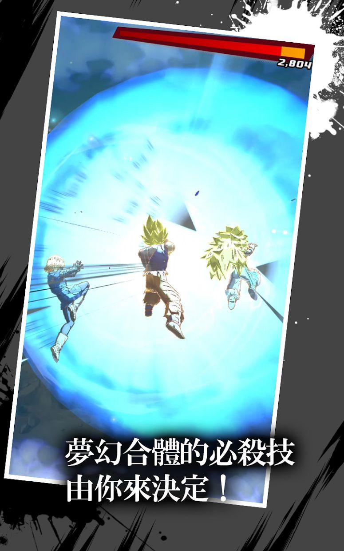 七龙珠 激战传说(台服) 游戏截图3