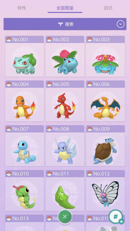 Pokémon HOME 游戏截图3
