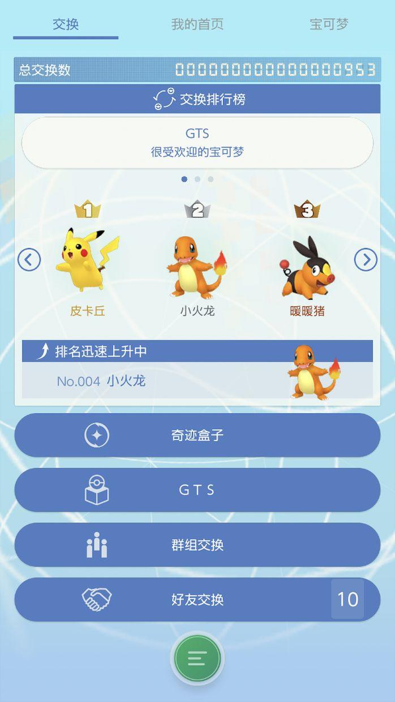 Pokémon HOME 游戏截图5