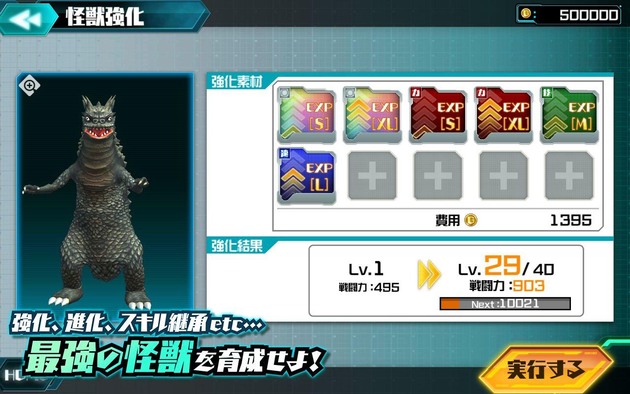 奥特怪兽 决斗驯兽师 游戏截图5