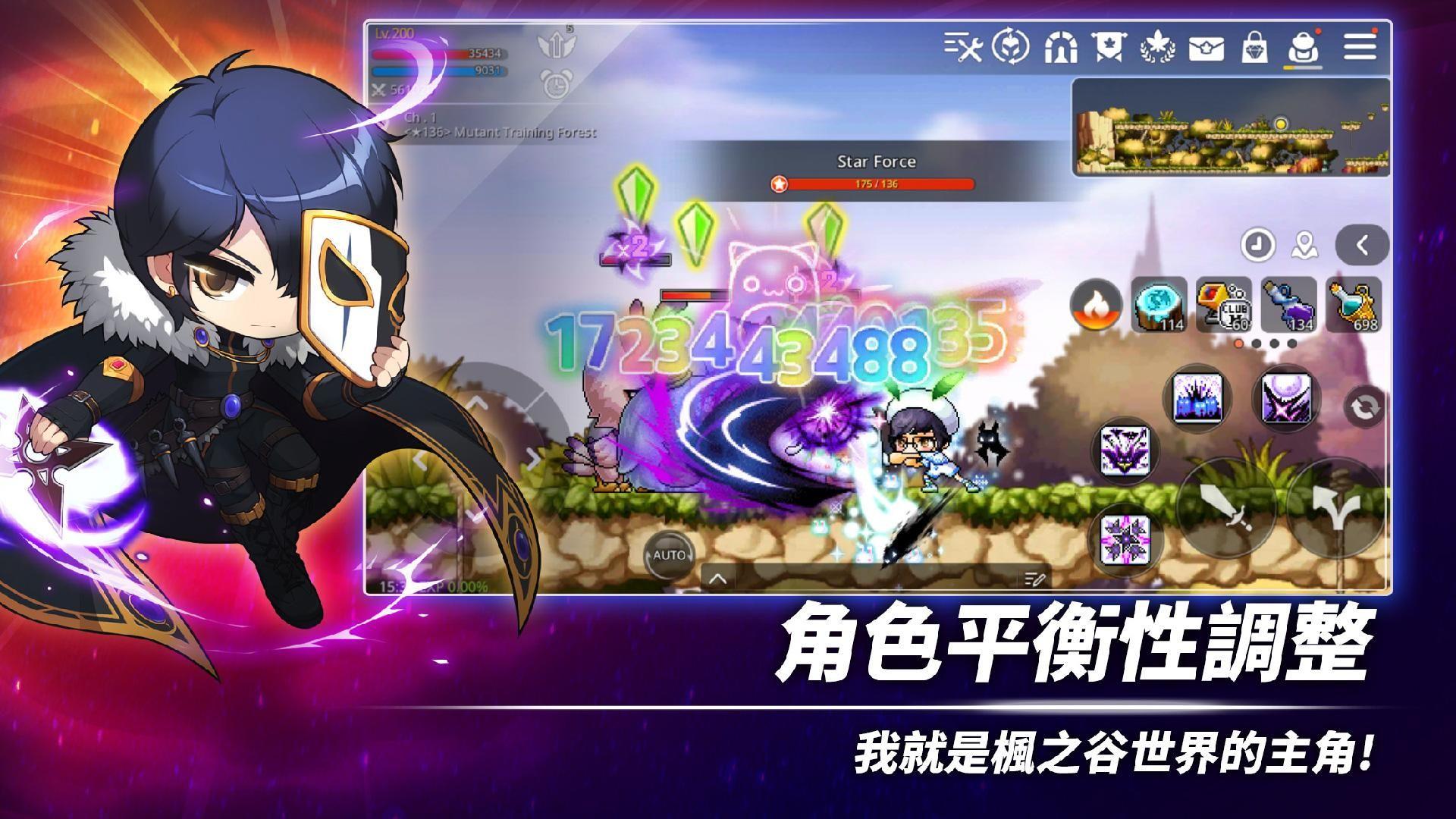 枫之谷M(冒险岛 台服) 游戏截图1