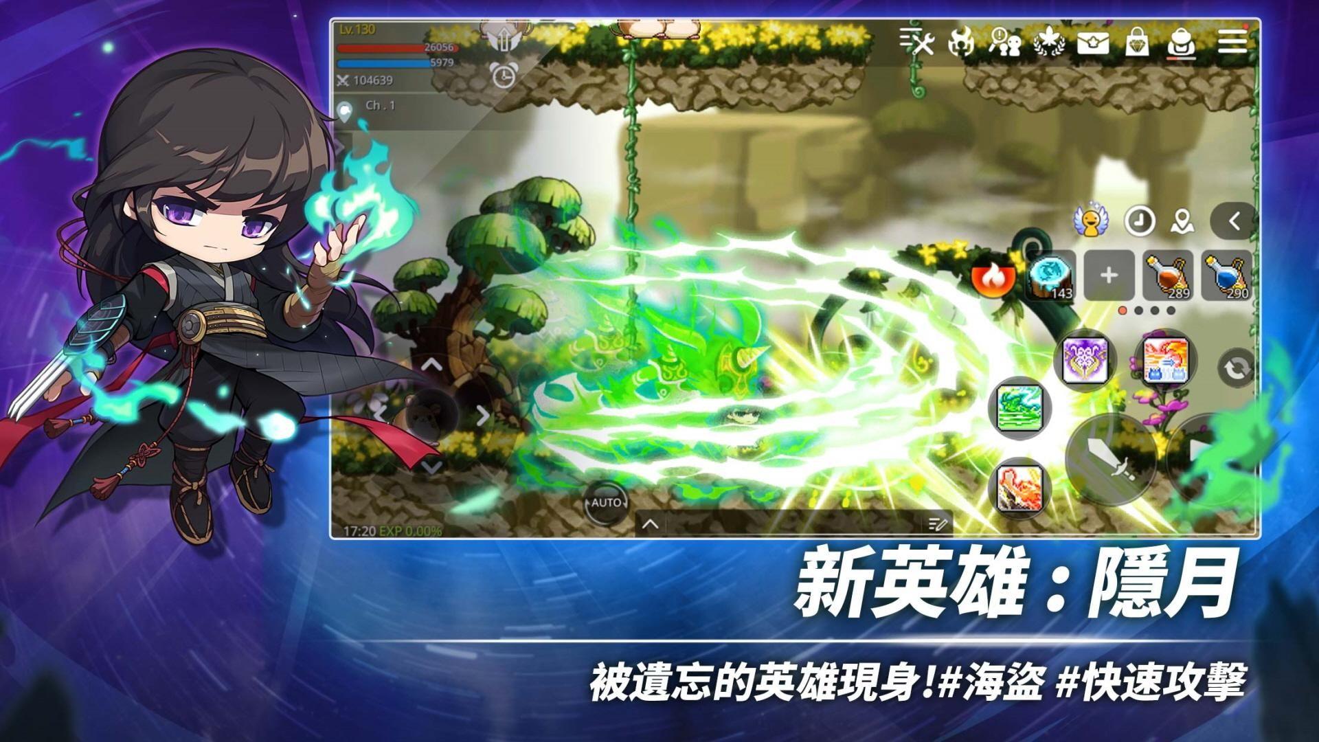 枫之谷M(冒险岛 台服) 游戏截图2