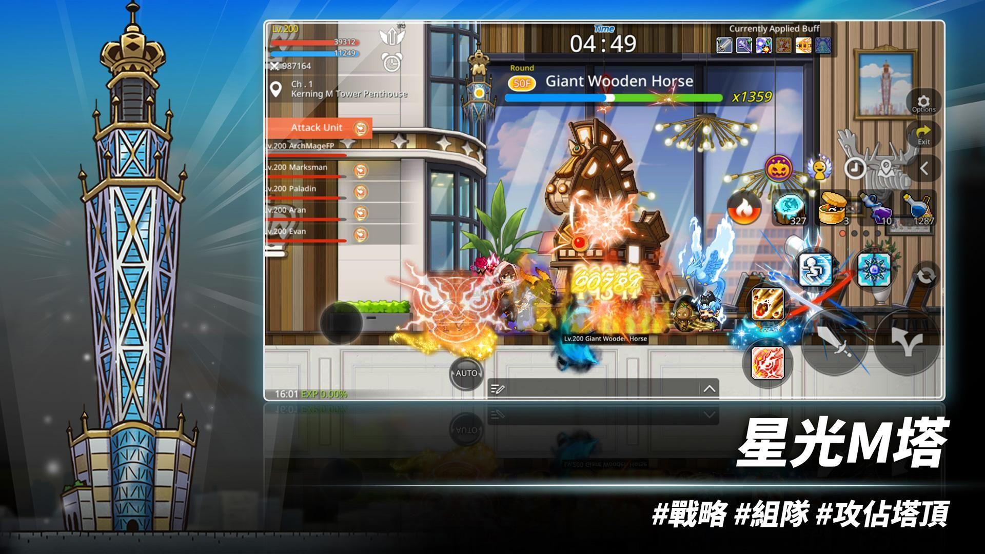 枫之谷M(冒险岛 台服) 游戏截图3