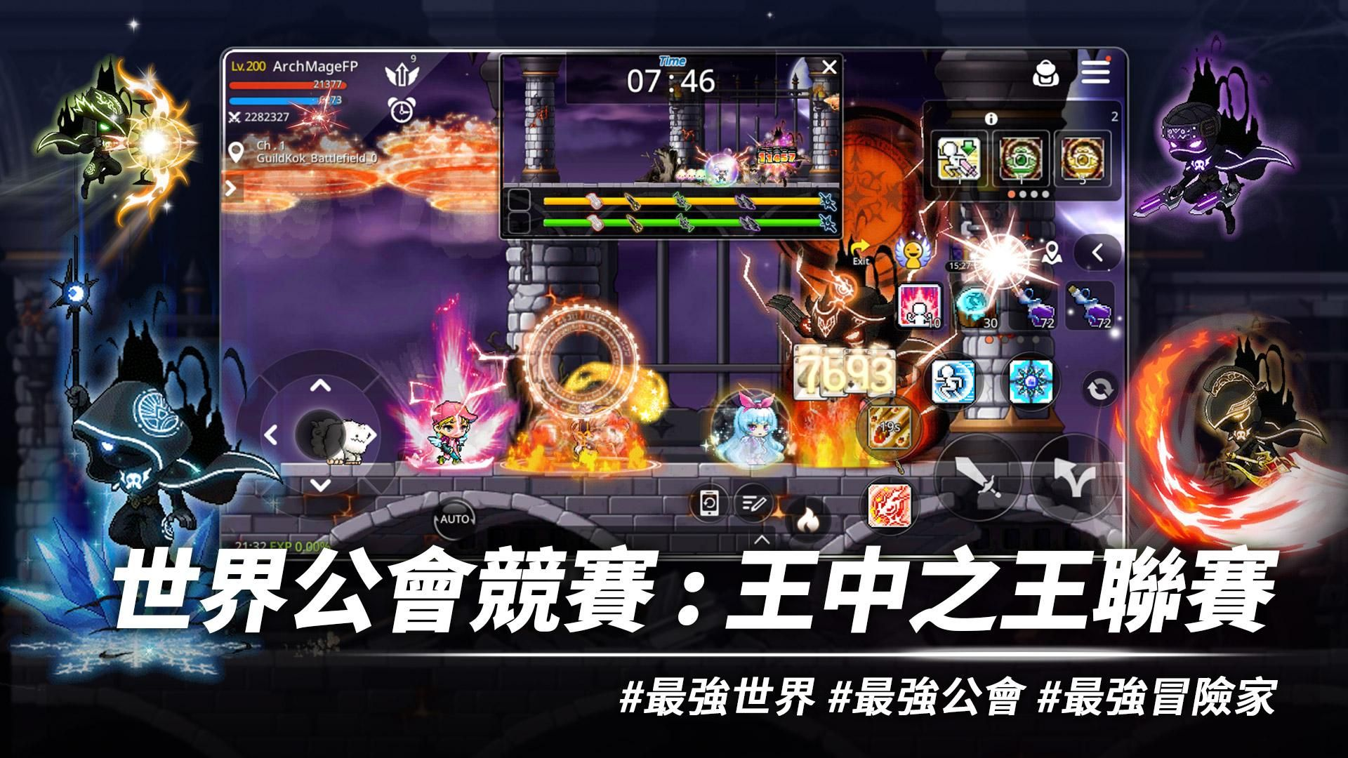 枫之谷M(冒险岛 台服) 游戏截图4