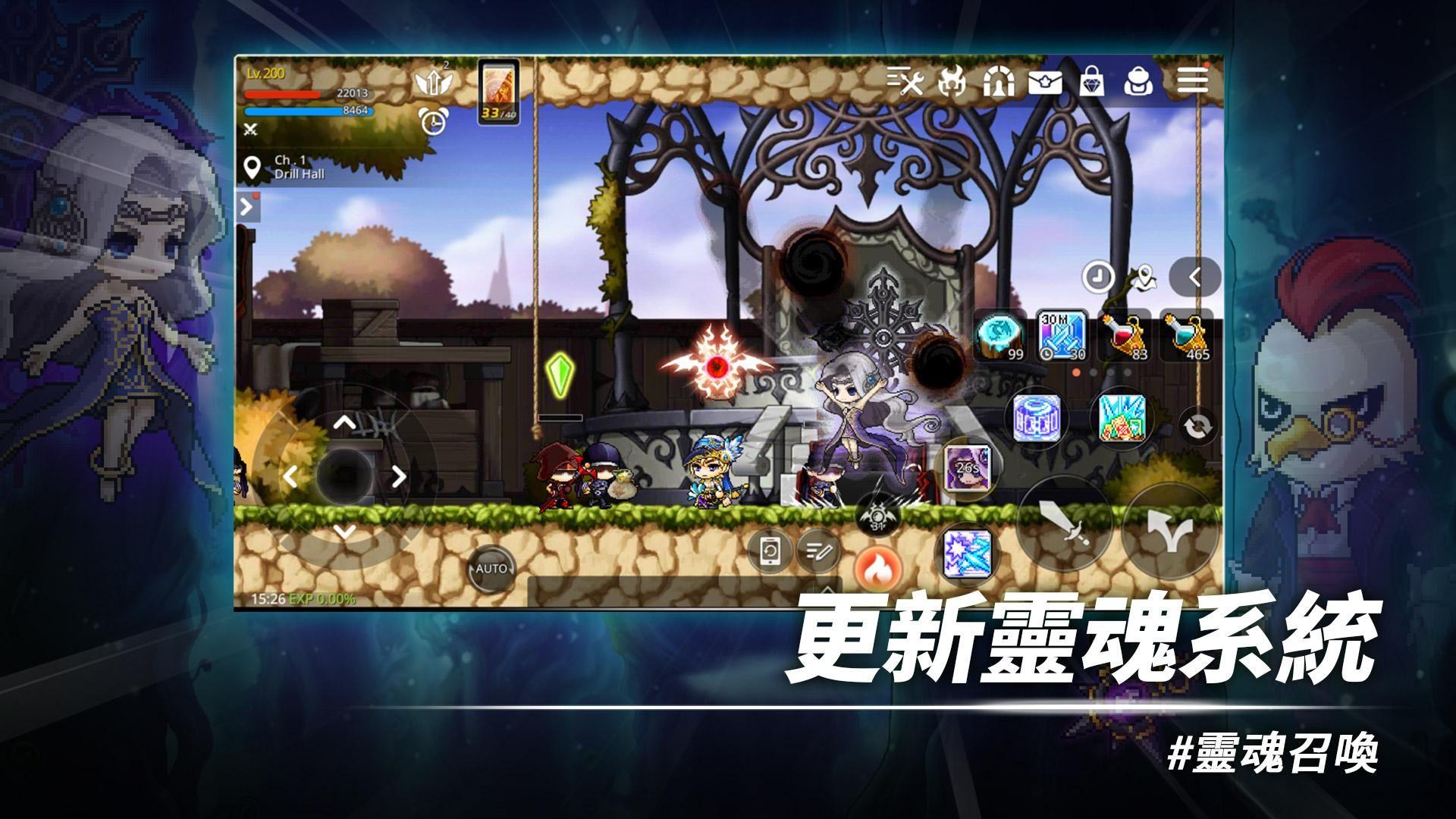 枫之谷M(冒险岛 台服) 游戏截图5