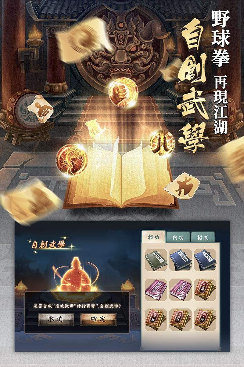 逍遥群侠传Online(台服) 游戏截图4