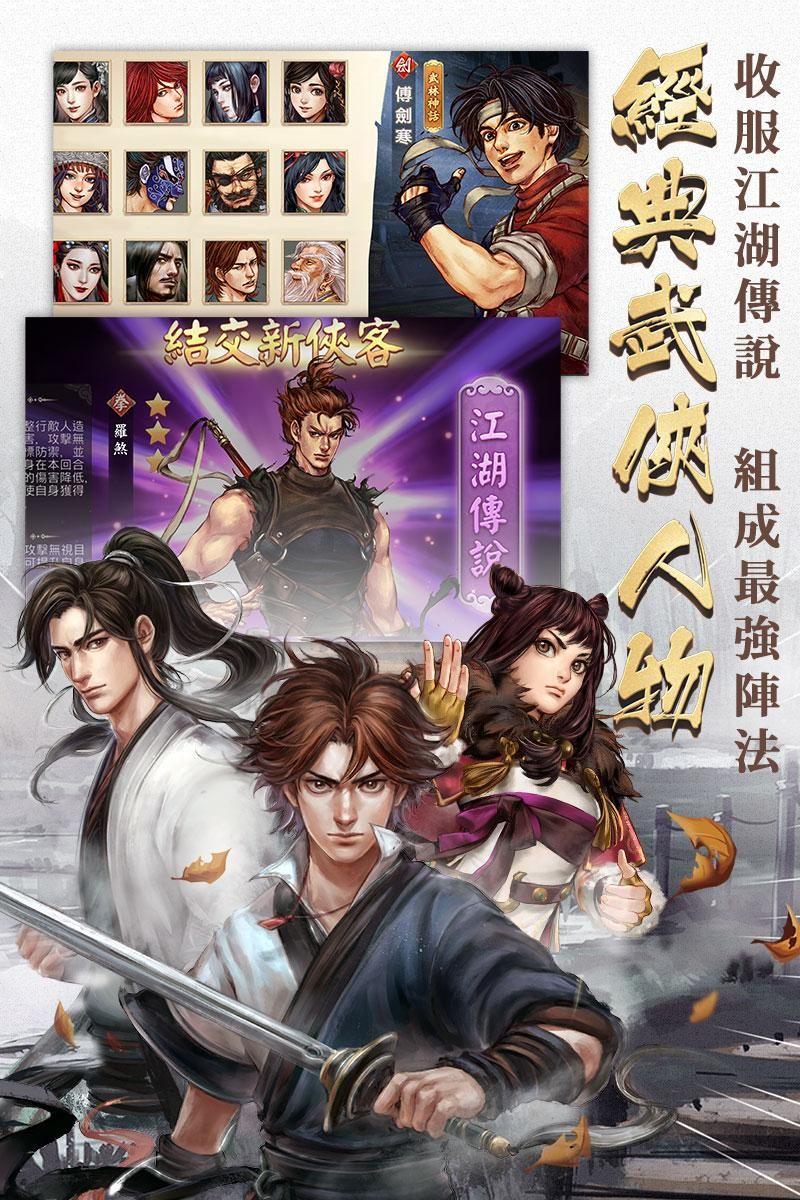 逍遥群侠传Online(台服) 游戏截图5