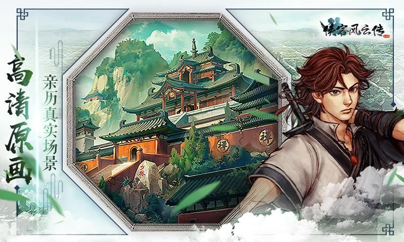 侠客风云传online 游戏截图4
