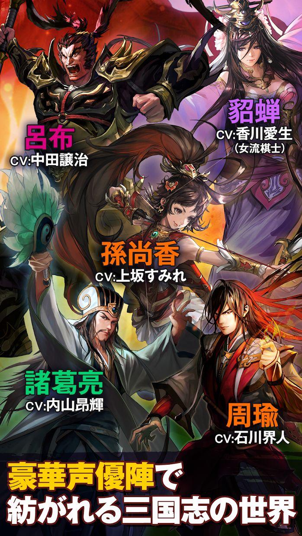三国志英雄(日服) 游戏截图4
