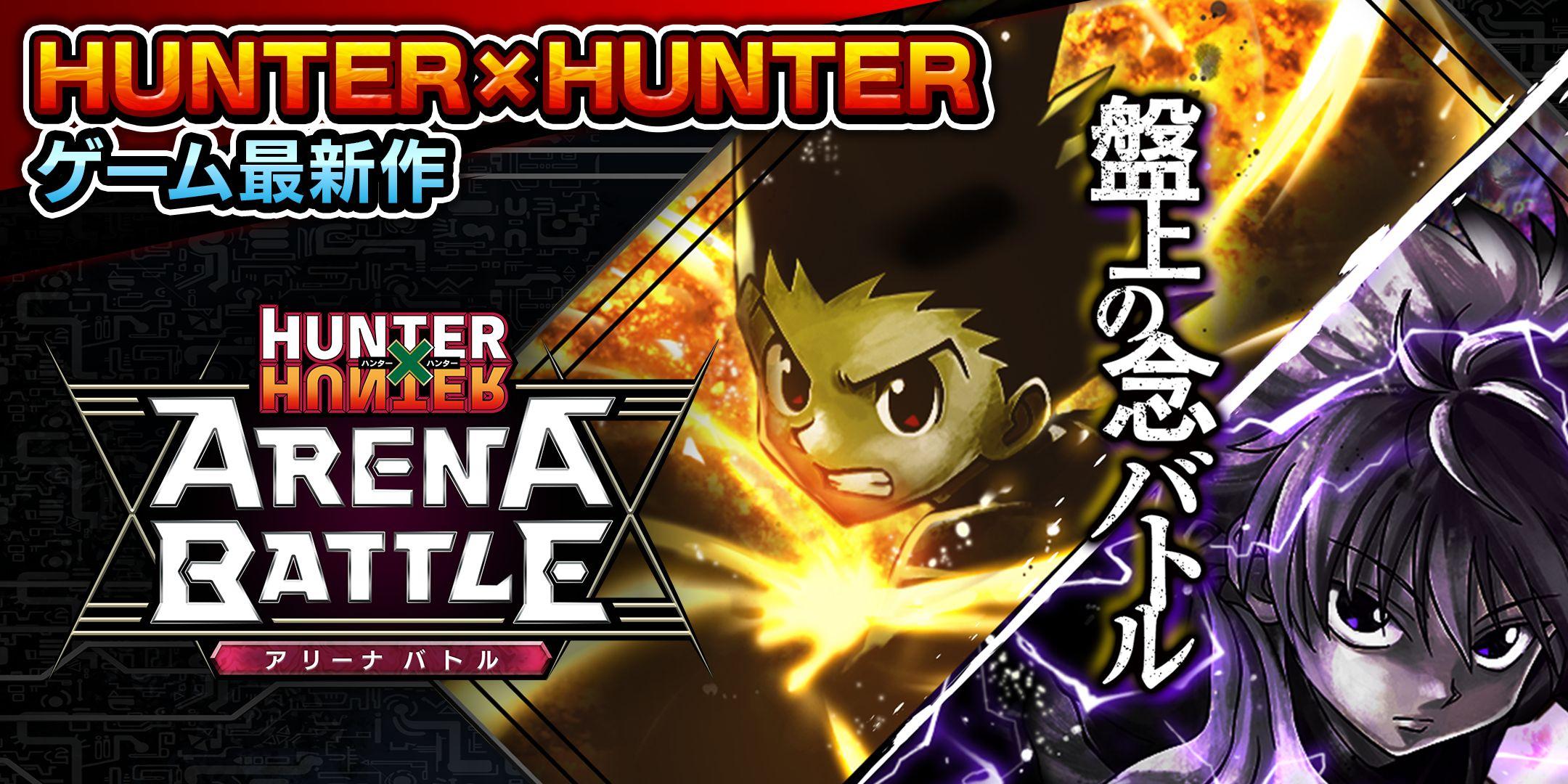 全职猎人 Arena Battle(HUNTER×HUNTER Arena Battle) 游戏截图1