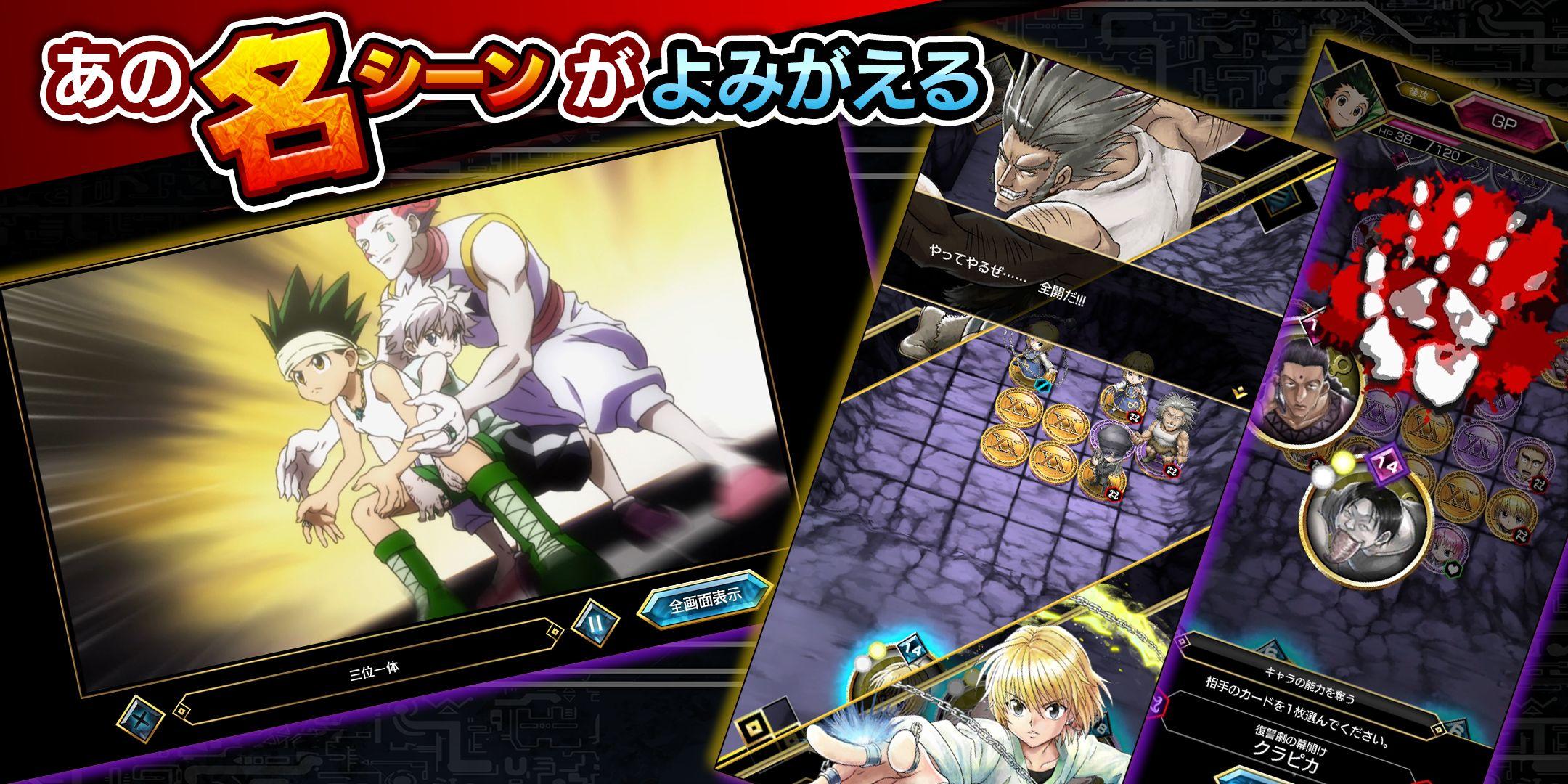 全职猎人 Arena Battle(HUNTER×HUNTER Arena Battle) 游戏截图3