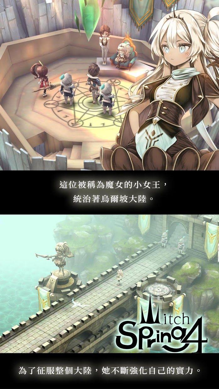 魔女之泉4 游戏截图2
