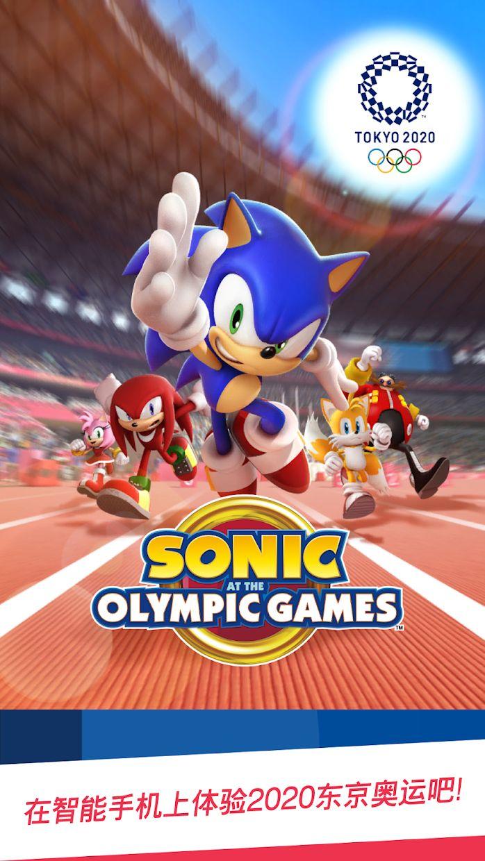 索尼克 AT 2020东京奥运 游戏截图1